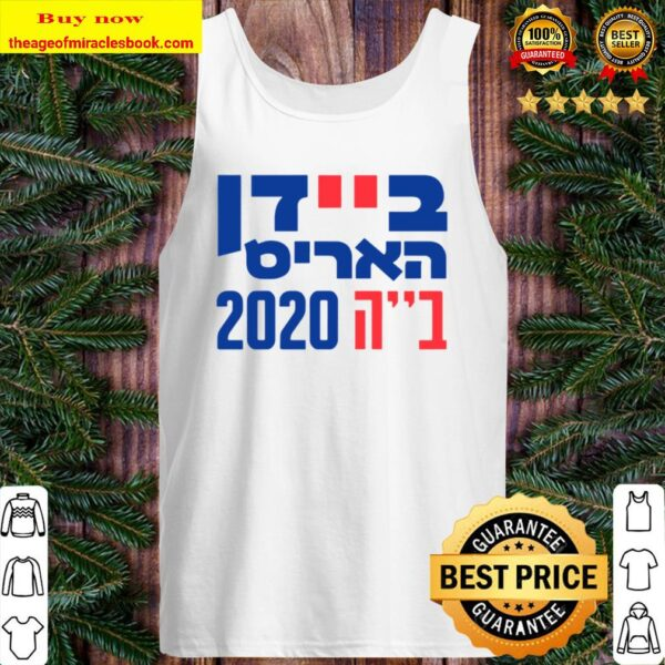 Hebrew Biden – Harris B'_'H 2020 – Us Presidential Elections Classic Tank Top